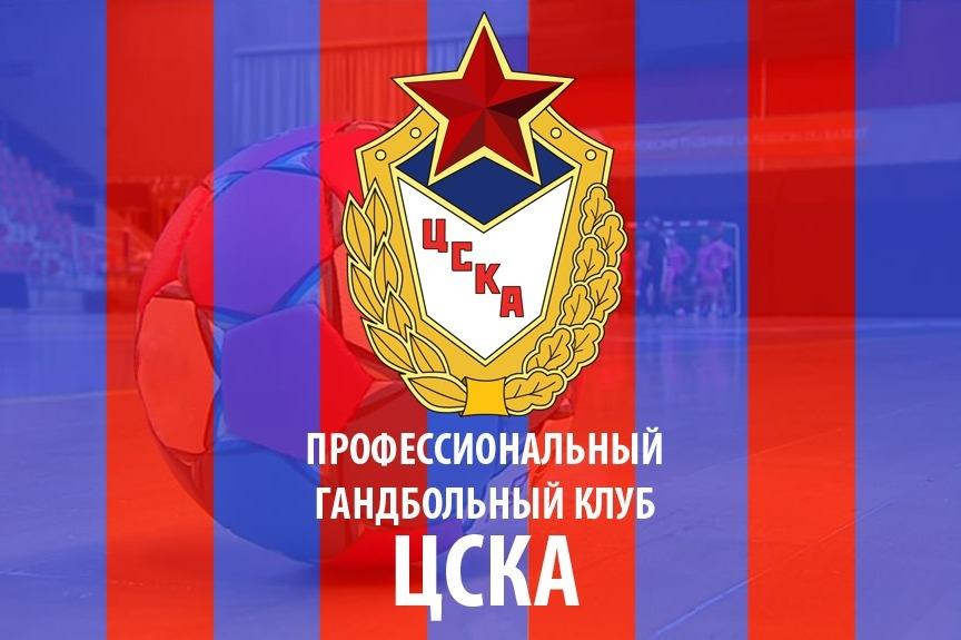 Цска женский гандбольный клуб москва официальный сайт туалете ночной клуб